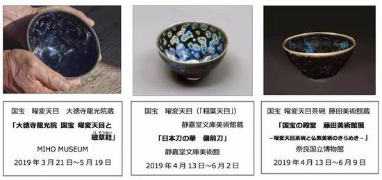 三件日本国宝曜变的展讯 图片来源:奈良国立博物馆官网