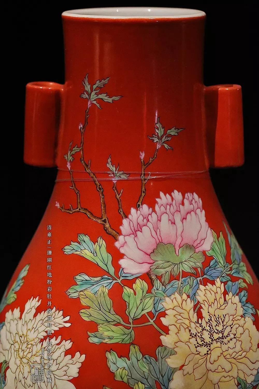 珊瑚红地粉彩牡丹纹贯耳瓶 清 雍正   故宫博物院藏