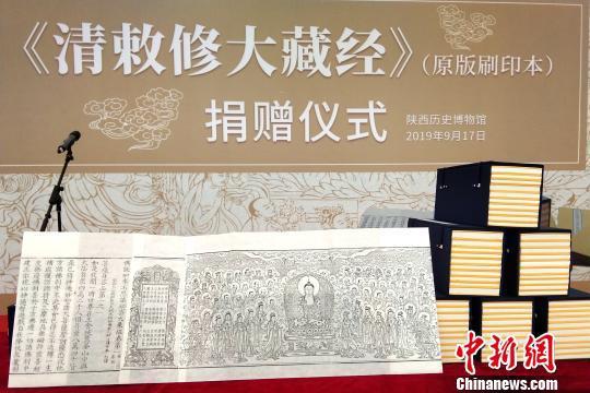 《清敕修大藏经》由陕西历史博物馆原版印刷