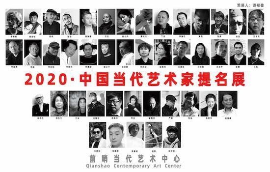 2020中国当代艺术家提名来了