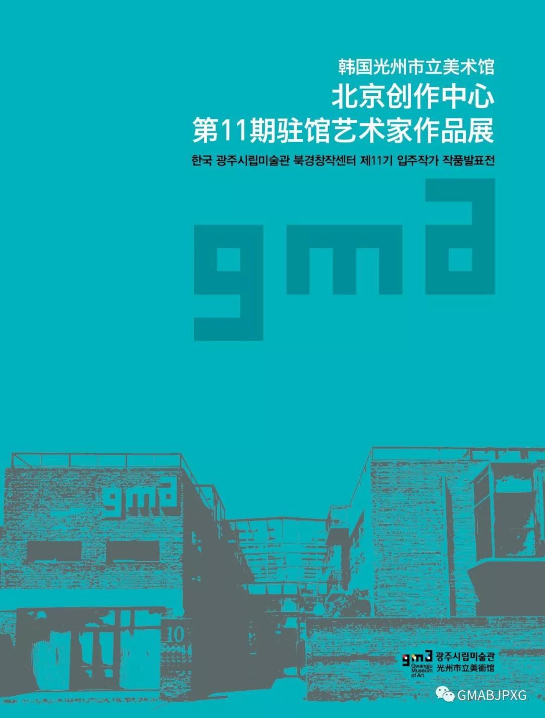 光州市立美术馆北京创作中心驻馆艺术家作品展举行