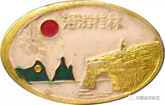1993年母亲给我的漫游桂林纪念章