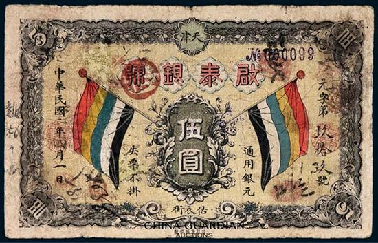 Lot 6912民国二年(1913年)