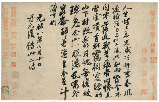 苏东坡《行书李白仙诗卷》大阪市立美术馆藏