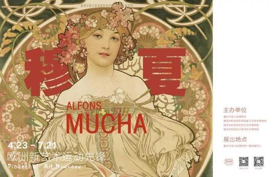 """展览名称:《""""穆夏:欧洲新艺术运动先锋""""特展》"""