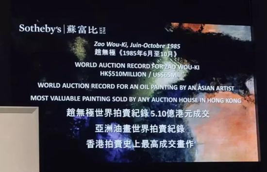 ▲赵无极《1985年6月至10月》在香港苏富比上拍出的现场照片