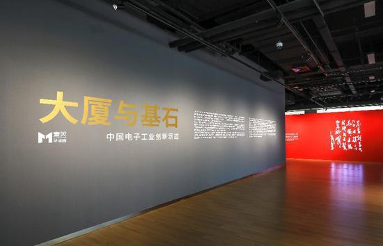 大厦与基石:中国电子工业创新足迹展在中关村开幕