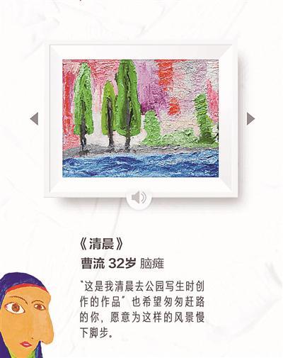 曹流的画作 图片来源:《北京青年报》