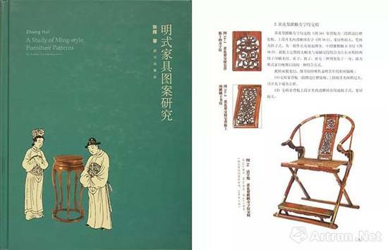 《明式家具图案研究》,张辉,2017年3月,页51,故宫出版社