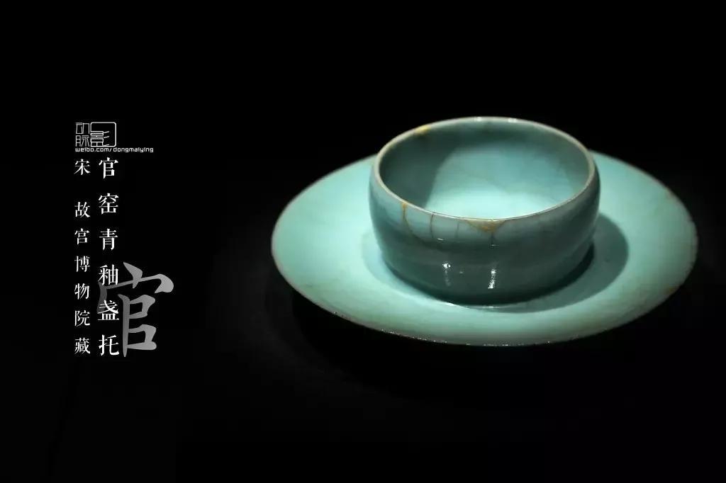官窑青釉盏托 宋 故宫博物院藏