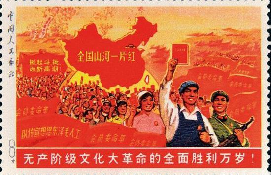 """""""无产阶级文化大革命的全面胜利万岁""""大一片红邮票 新一枚"""