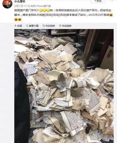 """网传柳诒徵先生后人因""""分遗产不均""""撕毁、烧毁了老先生的藏书。图片来源:微博截图"""