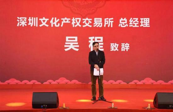 深圳文化产权交易所总经理 吴程