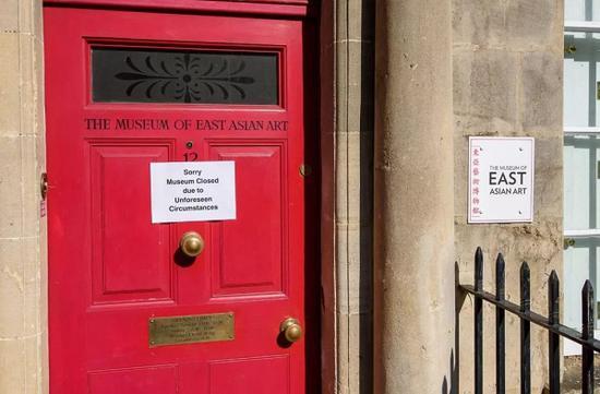 英国巴斯市东亚艺术博物馆的闭关公告