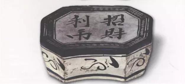 """金磁州窑白釉黑花""""招财利市""""八方枕"""