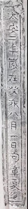 """浙江 西晋""""太安二年岁在癸亥八月一日句章夏造""""砖拓"""