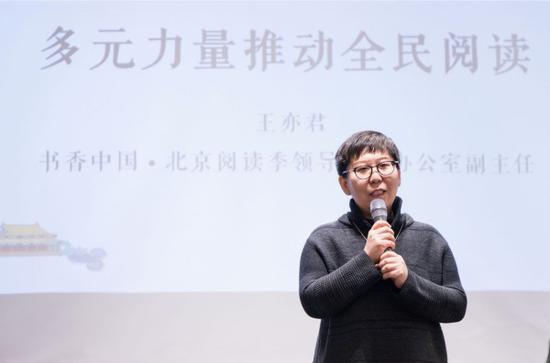 书香中国·北京阅读季领导小组办公室副主任王亦君