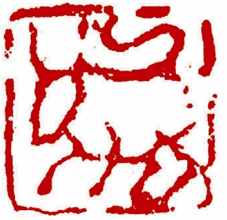 图三 汉印 牛(肖形) 1.2×1.2cm