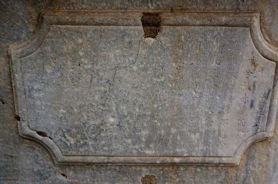纪念塔底座铭文