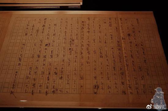 1967年《笑傲江湖》创作原稿(图片来自网络作者young)