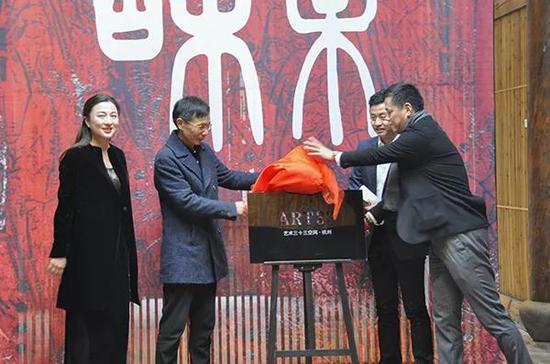 杭州艺术三十三空间揭牌仪式