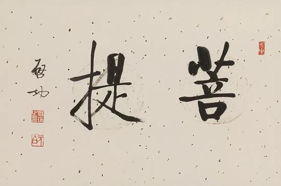 """LOT.319 启 功 行书""""菩提"""""""