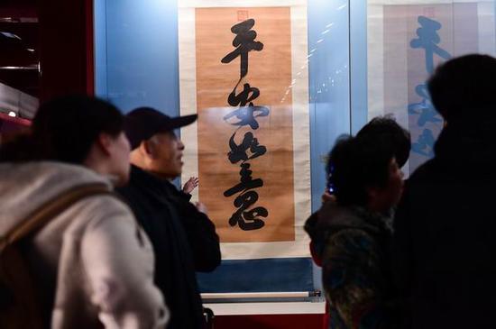 雍正行书平安如意首次公开展览