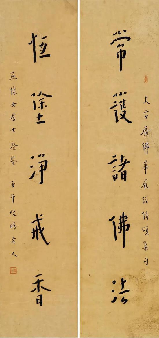 常获恒涂五言联(1942)