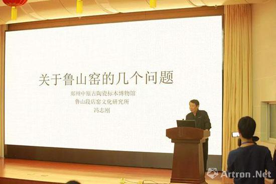 郑州中原古陶瓷标本博物馆馆长冯志刚在鲁山窑研讨会上做学术研究汇报