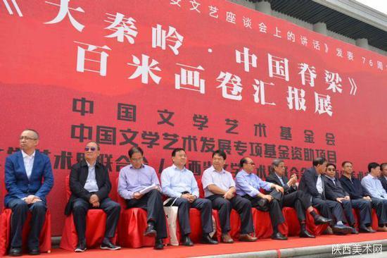 《大秦岭·中国脊梁》百米画卷及写生作品汇报展在陕西宾馆举办开幕式