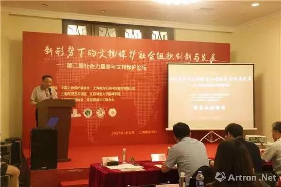 第二届社会力量参与文物保护论坛