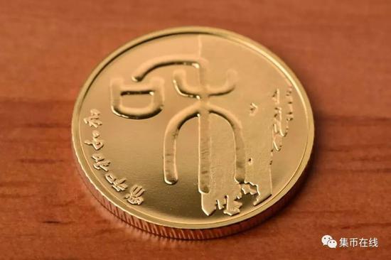 """和系列一组纪念币""""篆书"""""""