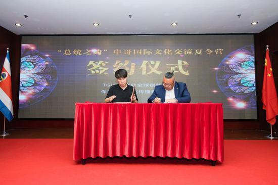 全球领袖联盟保定运营中心与TGIO茶叶全球创新联盟签约总统之约战略合作