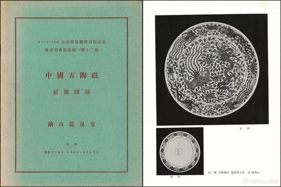 出版:《中国古陶磁展�E�礤h》,茧山龙泉堂,30