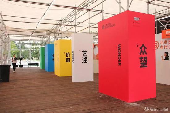 2018首届北京当代·艺术展外景,五大板块