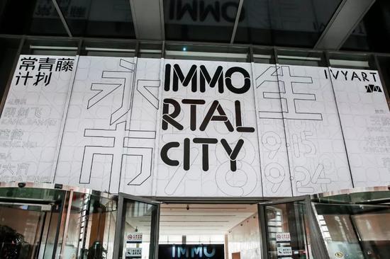 永生市Immortal City——常青藤计划2018年度展览入口