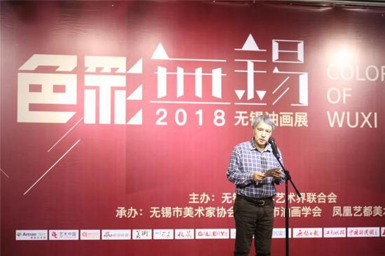 无锡市美术家协会主席梁元先生致辞