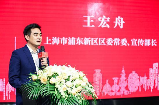 上海市浦东新区区委常委、宣传部长王宏舟为启动仪式致辞