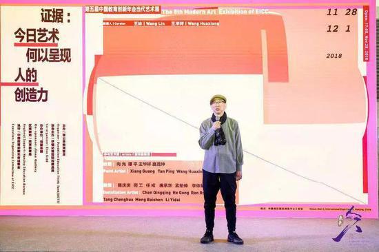 王林开幕式发言