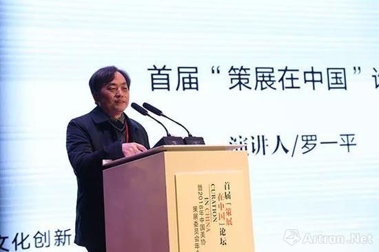 全国美术馆专业委员会副主任、中山大学教授罗一平发言