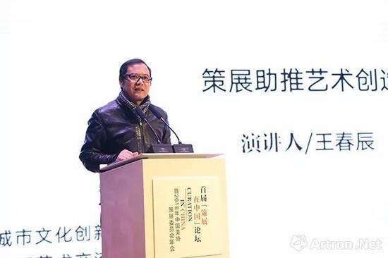 中央美术学院美术馆副馆长王春辰