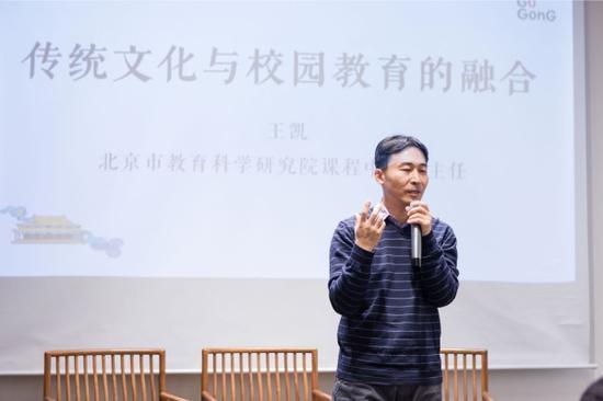 北京市教育科学研究院课程中心副主任王凯