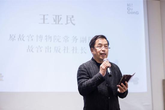 原故宫博物院常务副院长、故宫出版社社长王亚民先生为研讨会致辞