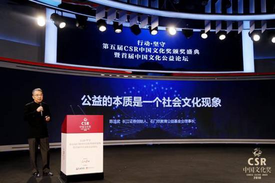 长江证券创始人、石门坎教育公益基金会理事长陈浩武