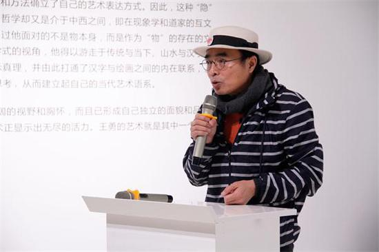 艺术家王轶琼致辞