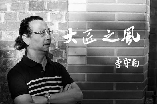 """李守白,上海市工艺美术大师,""""非遗""""海派剪纸代表性传承人"""