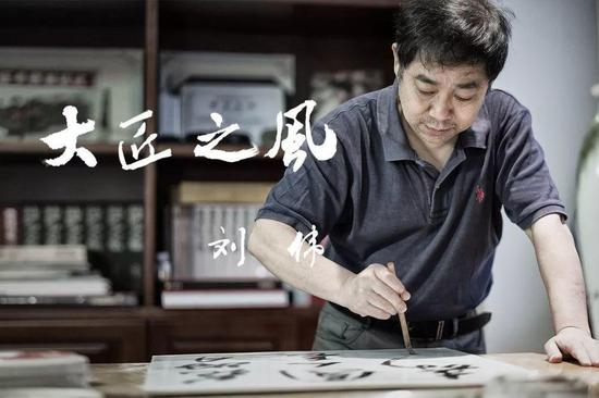 刘伟 /中国工艺美术大师教授/(二级)高级工艺美术师