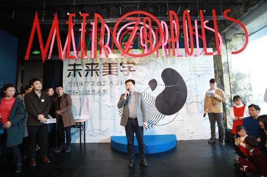 大都会艺术中心执行运营总监张涛先生致开幕词