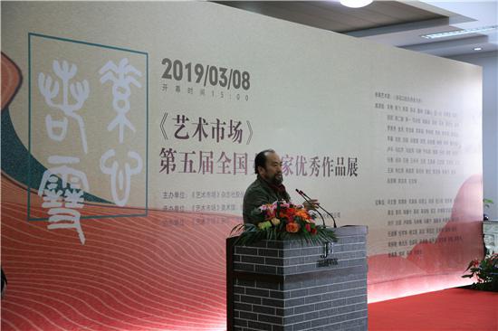 《艺术市场》惠风画院副院长李呈修致辞