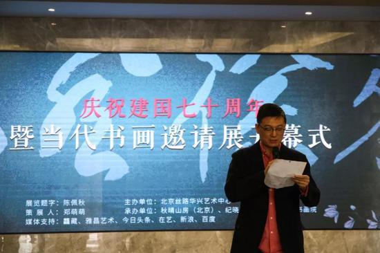 北京丝路华兴艺术中心副总经理郑添元先生致开幕式欢迎词